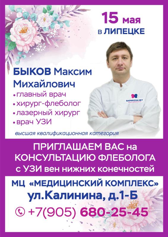 Прием хирурга-флеболога в мае